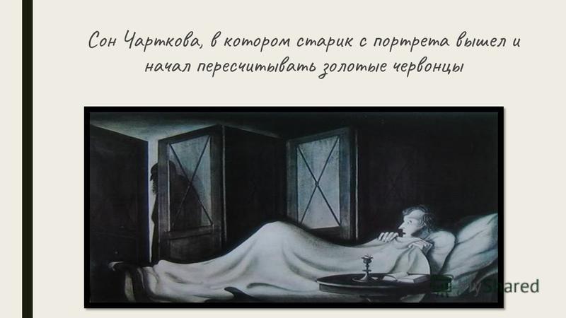 Сон Чарткова, в котором старик с портрета вышел и начал пересчитывать золотые червонцы