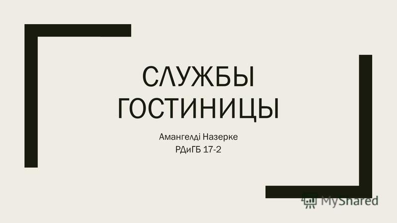СЛУЖБЫ ГОСТИНИЦЫ Амангелдi Назерке РДиГБ 17-2
