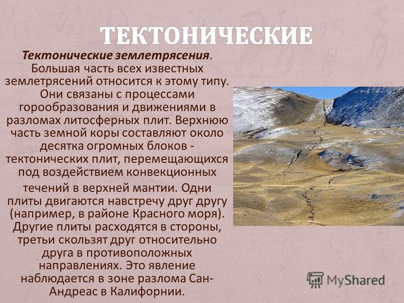 Тектонические землетрясения. Большая часть всех известных землетрясений относится к этому типу. Они связаны с процессами горообразования и движениями в разломах литосферных плит. Верхнюю часть земной коры составляют около десятка огромных блоков - те