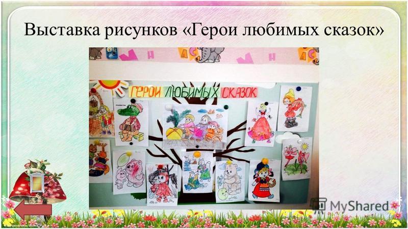 Выставка рисунков «Герои любимых сказок»