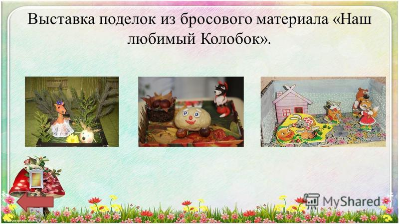 Выставка поделок из бросового материала «Наш любимый Колобок».