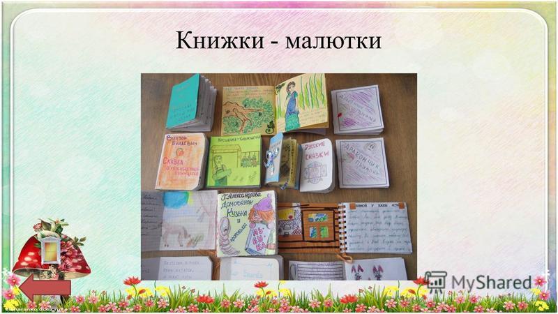 Книжки - малютки