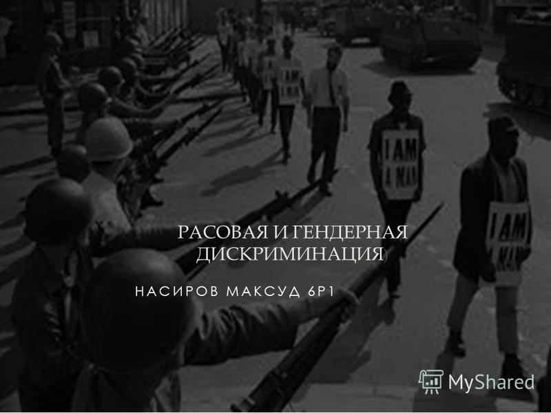 НАСИРОВ МАКСУД 6Р1 РАСОВАЯ И ГЕНДЕРНАЯ ДИСКРИМИНАЦИЯ )