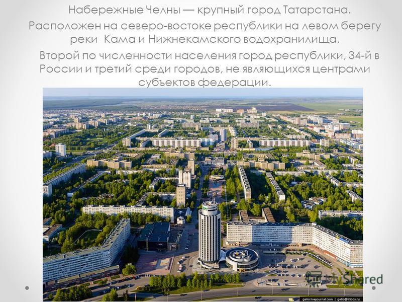 Набережные Челны крупный город Татарстана. Расположен на северо-востоке республики на левом берегу реки Кама и Нижнекамского водохранилища. Второй по численности населения город республики, 34-й в России и третий среди городов, не являющихся центрами