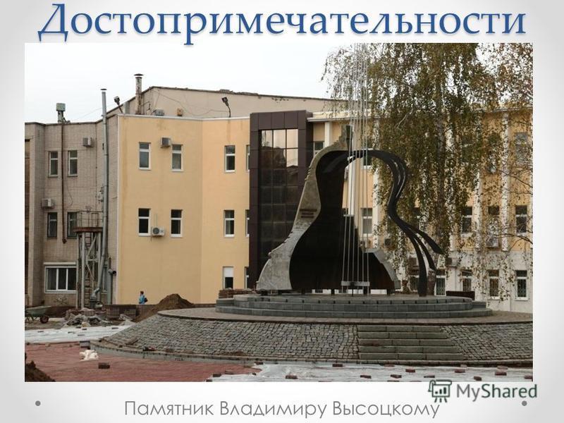 Достопримечательности Памятник Владимиру Высоцкому