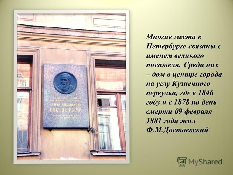 Дом Раскольникова В Столярном переулке, в доме 19/5 Достоевский поселил Раскольникова. «Во внутреннем дворе, справа, есть парадная. Там, на последнем этаже, тринадцать ступеней ведут наверх, в квартиру Раскольникова».