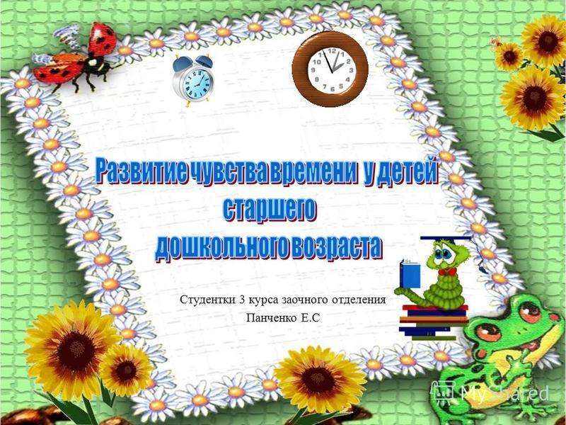 Студентки 3 курса заочного отделения Панченко Е.С