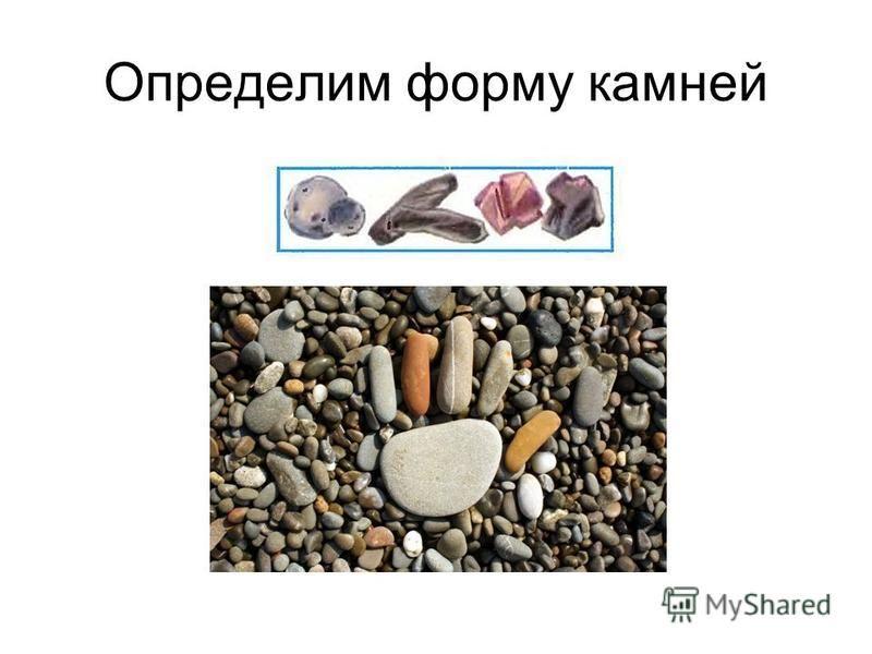 Определим форму камней