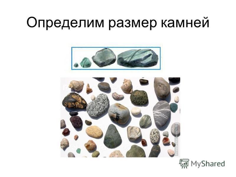 Определим размер камней