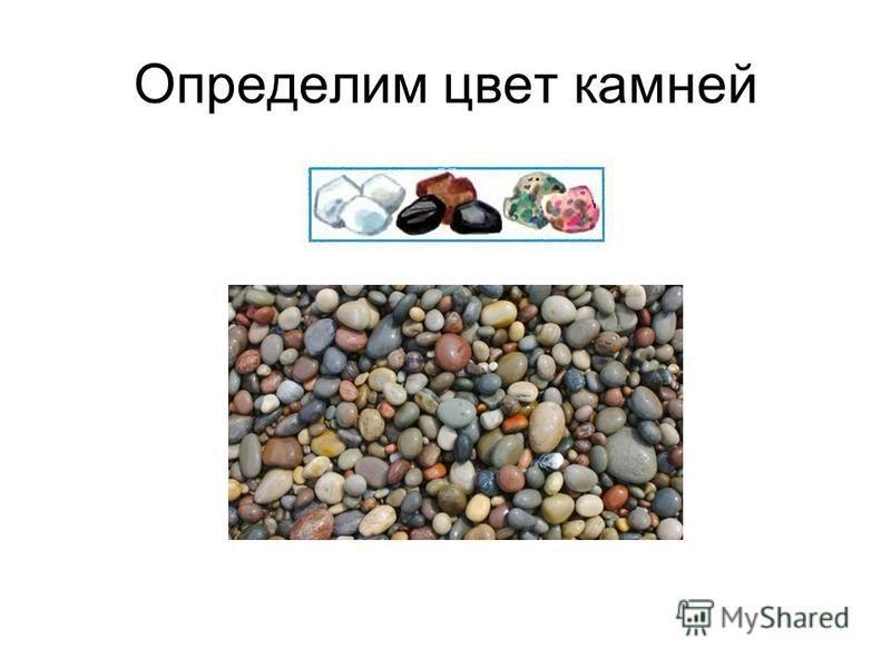 Определим цвет камней