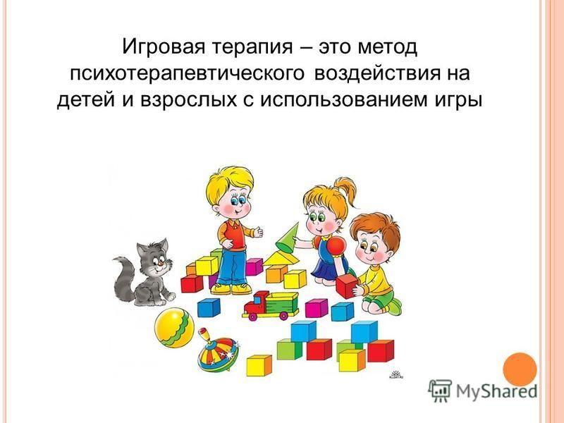 Игровая терапия – это метод психотерапевтического воздействия на детей и взрослых с использованием игры