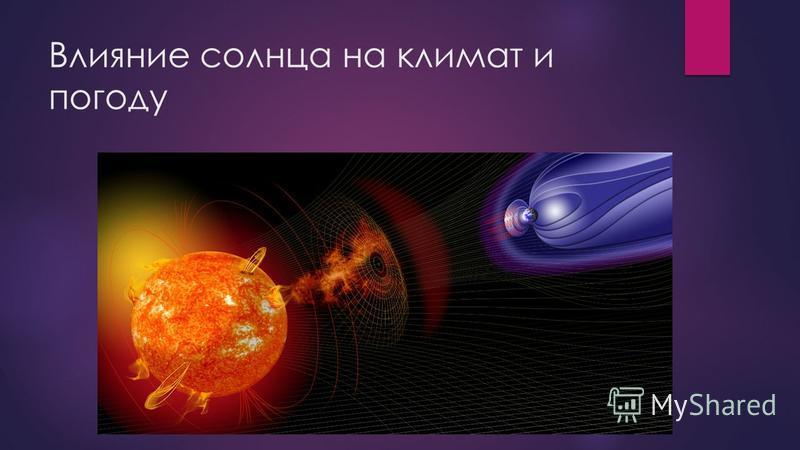 Влияние солнца на климат и погоду