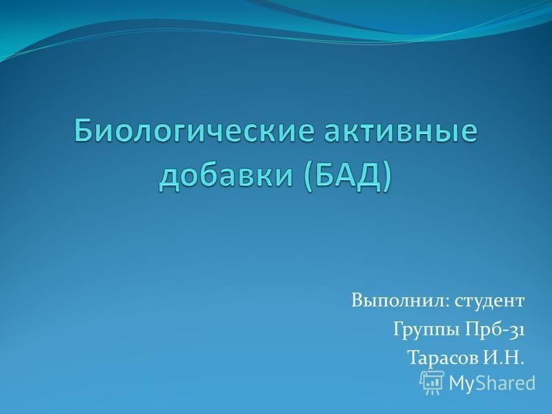 Выполнил: студент Группы Прб-31 Тарасов И.Н.