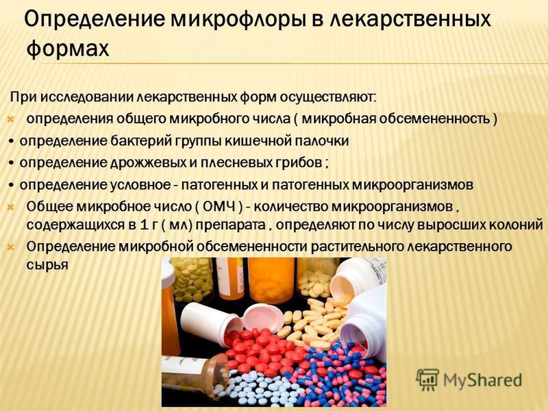 Определение микрофлоры в лекарственных формах При исследовании лекарственных форм осуществляют: определения общего микробного числа ( микробная обсемененность ) определение бактерий группы кишечной палочки определение дрожжевых и плесневых грибов ; о