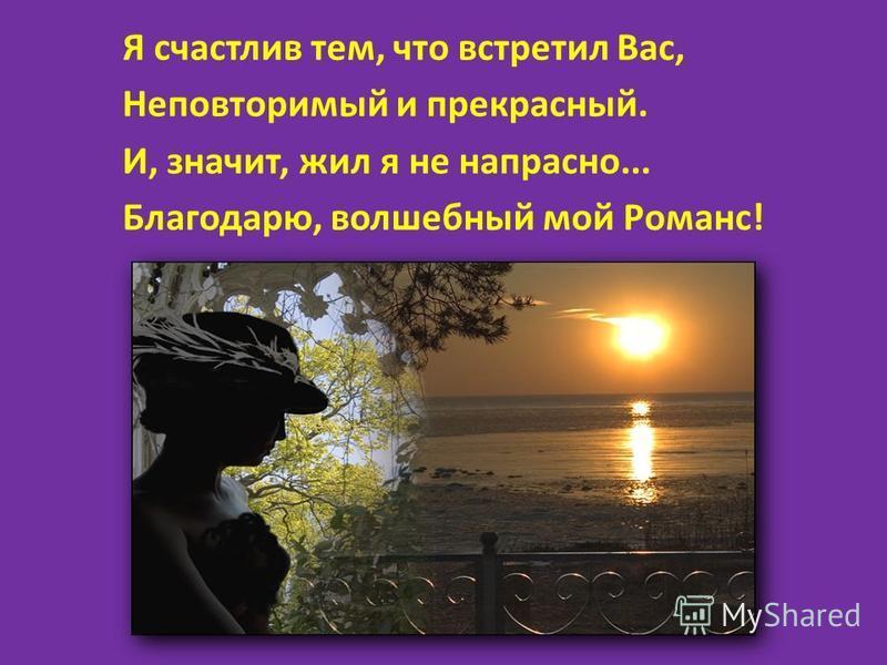 «Люблю я слушать, в негу погружаясь, романсов пылких звуки огневые…» Вывод. Романс неисчерпаем и прекрасен, как неисчерпаемо и прекрасно то, из чего он рождается и расцветает, живет и дышит, что питает его и превращает в неугасимый огонь, согревающий
