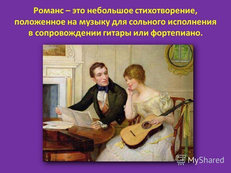 Родина романса - Испания Слово «романс» происходит от испанского «romance»,то есть на романском языке. Именно здесь его стали исполнять под гитару.