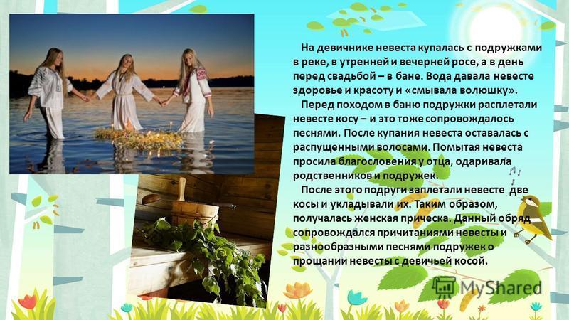 Развлечения на девичнике Русский девичник всегда отличался своими особыми развлечениями. Обычно все начиналось с песен, которые пели подружки невесты. В этих песнях ощущалась печаль и тревожное ожидание предстоящего замужества. В песнях говорилось о