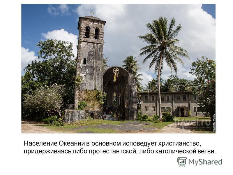 Население Океании в основном исповедует христианство, придерживаясь либо протестантской, либо католической ветви.