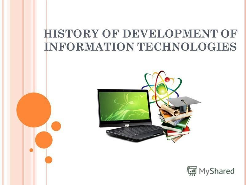 HISTORY OF DEVELOPMENT OF INFORMATION TECHNOLOGIES