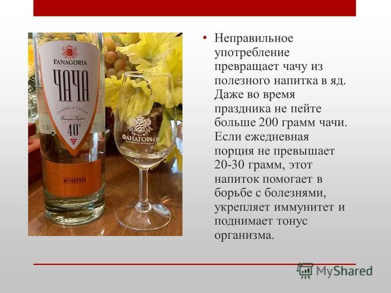 Неправильное употребление превращает чачу из полезного напитка в яд. Даже во время праздника не пейте больше 200 грамм чачи. Если ежедневная порция не превышает 20-30 грамм, этот напиток помогает в борьбе с болезнями, укрепляет иммунитет и поднимает