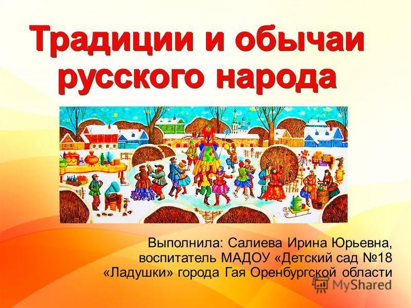 Выполнила: Салиева Ирина Юрьевна, воспитатель МАДОУ «Детский сад 18 «Ладушки» города Гая Оренбургской области