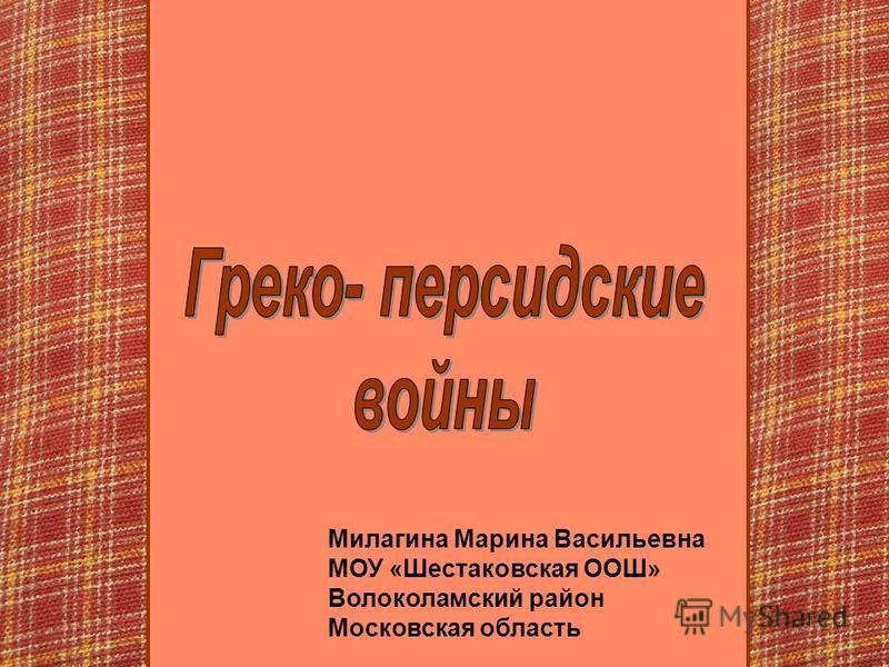 Милагина Марина Васильевна МОУ «Шестаковская ООШ» Волоколамский район Московская область