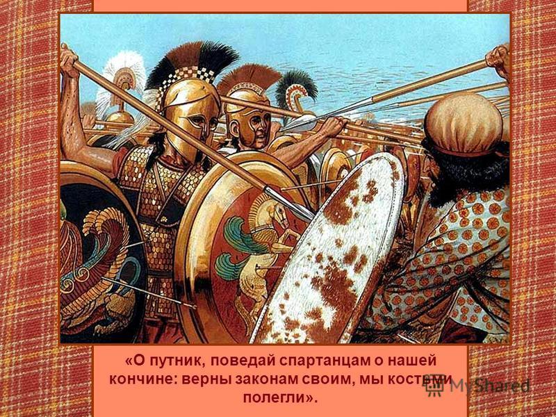 «О путник, поведай спартанцам о нашей кончине: верны законам своим, мы костьми полегли».