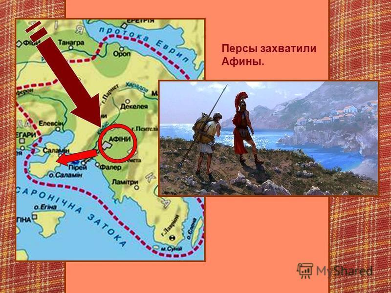 Персы захватили Афины.