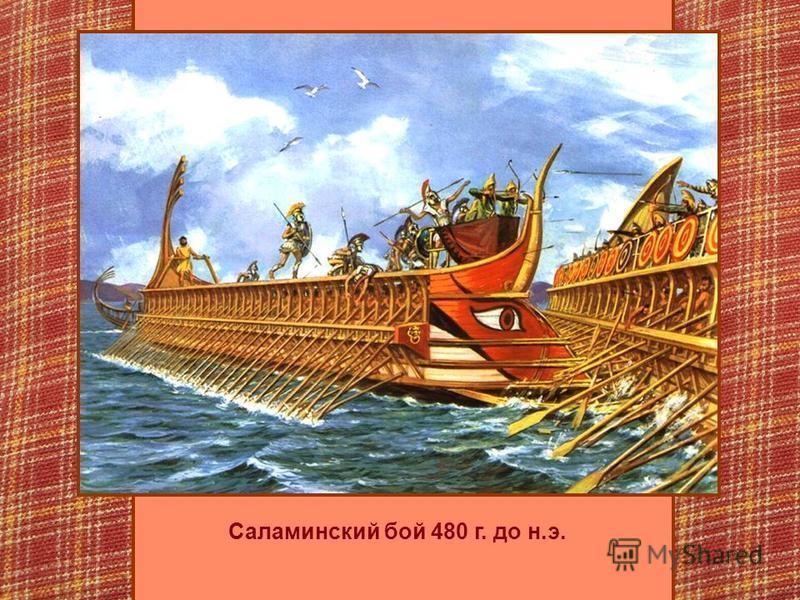 Саламинский бой 480 г. до н.э.
