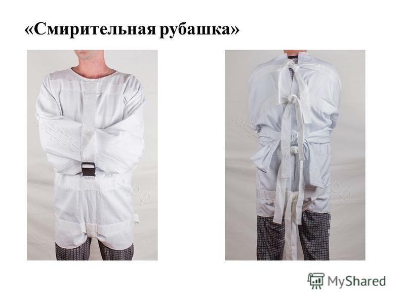 «Смирительная рубашка»