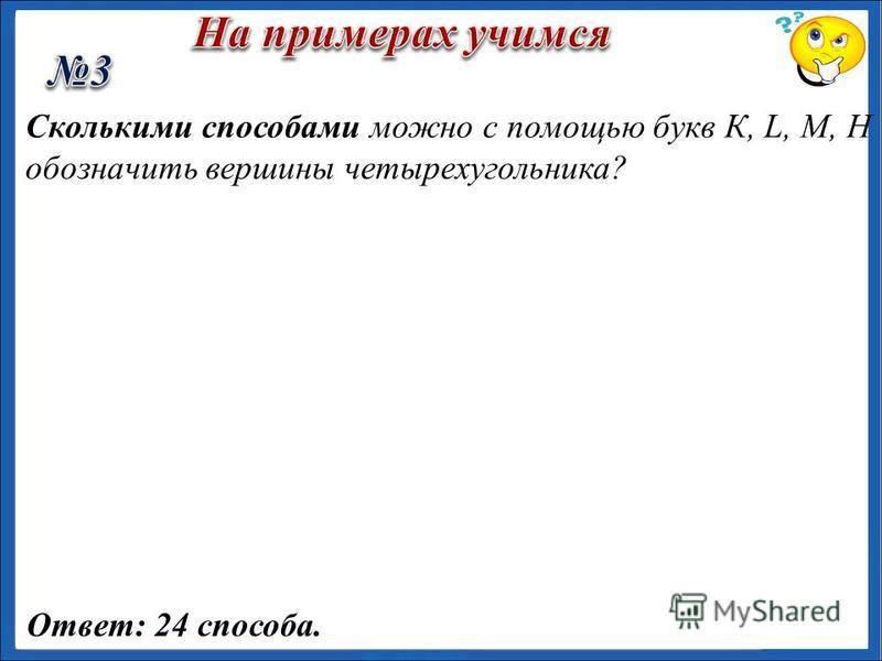 Сколько различных правильных (с точки зрения русского языка) фраз можно составить, изменяя порядок слов в предложении: 1)«Я пошла гулять»; 2)«Во дворе гуляет кошка»? Ответ: 1)6 способов; 2)6 способов.