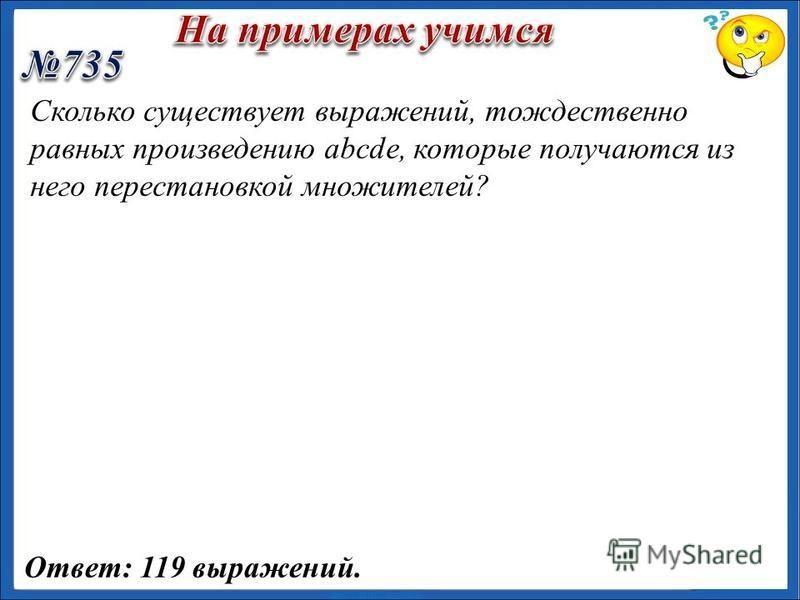 Сколькими способами можно с помощью букв К, L, М, Н обозначить вершины четырехугольника? Ответ: 24 способа.