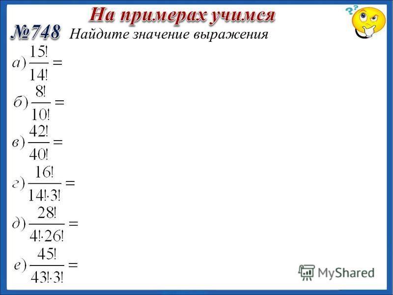 Таблица факториалов: n012345678910 n!1126241207205 04040 320362 880 3 628 800 Определение. Факториалом натурального числа n называется произведение всех натуральных чисел от 1 до n. Обозначение n! Пример: