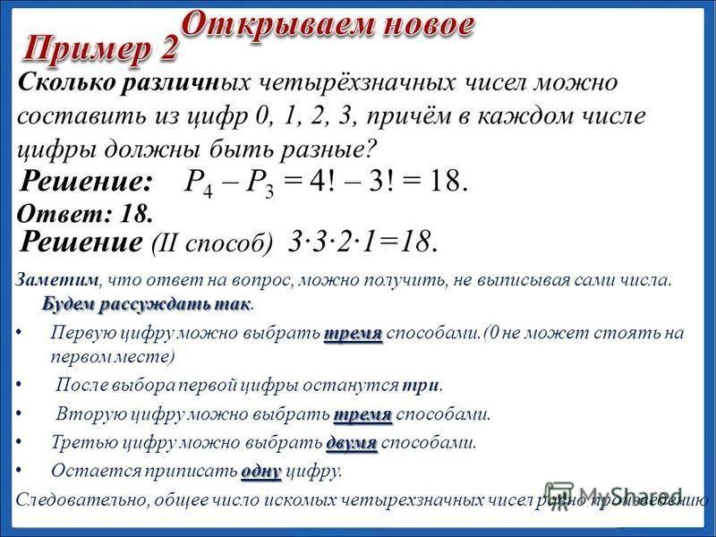 Сколькими способами могут быть расставлены восемь участниц финального забега на восьми беговых дорожках? Решение: P 8 = 8! = 40 320 Ответ: 40320.