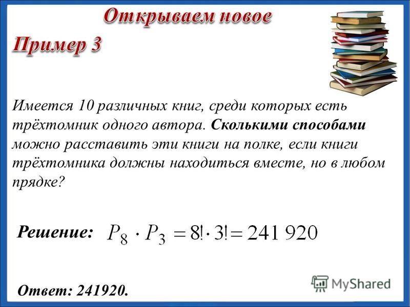 Сколько различных четырёхзначных чисел можно составить из цифр 0, 1, 2, 3, причём в каждом числе цифры должны быть разные? Решение: Р 4 – Р 3 = 4! – 3! = 18. Ответ: 18. Решение (II способ) 3·3·2·1=18. Будем рассуждать так Заметим, что ответ на вопрос