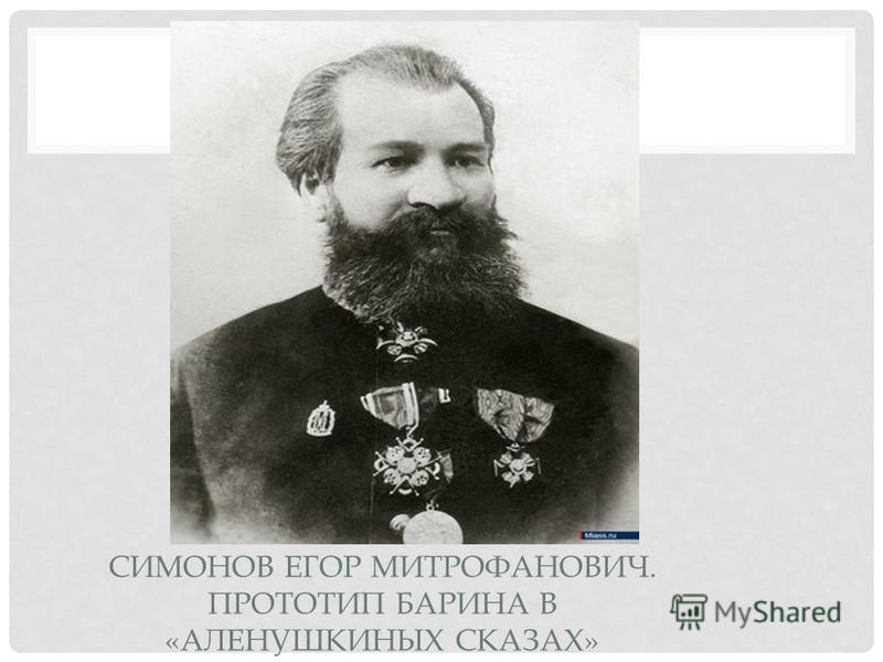 СИМОНОВ ЕГОР МИТРОФАНОВИЧ. ПРОТОТИП БАРИНА В «АЛЕНУШКИНЫХ СКАЗАХ»