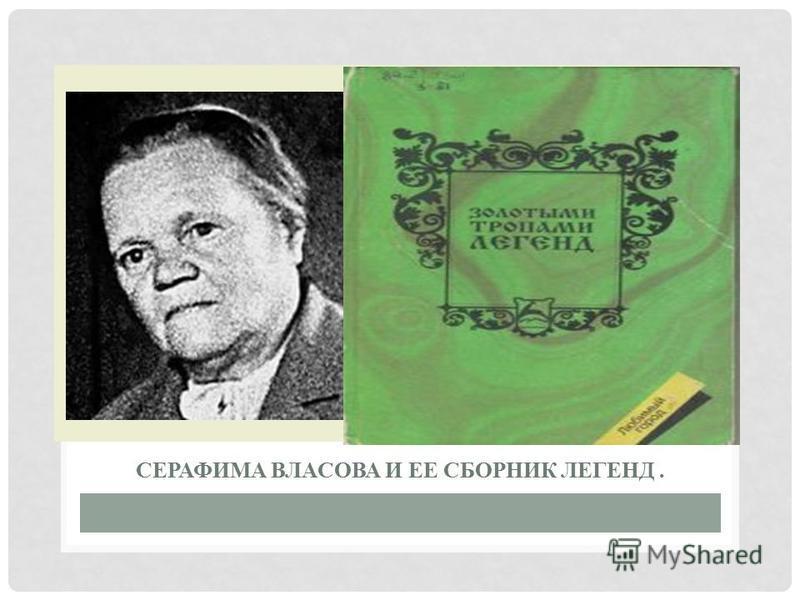 СЕРАФИМА ВЛАСОВА И ЕЕ СБОРНИК ЛЕГЕНД.