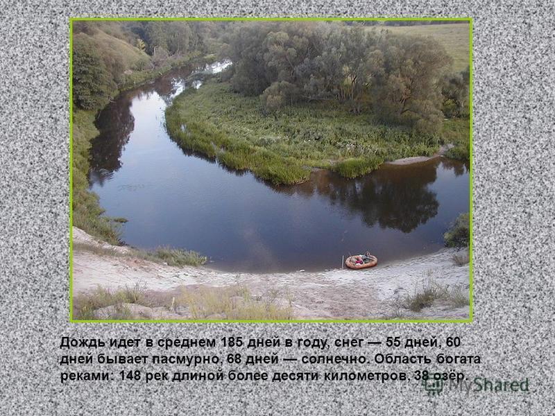 Дождь идет в среднем 185 дней в году, снег 55 дней, 60 дней бывает пасмурно, 68 дней солнечно. Область богата реками: 148 рек длиной более десяти километров, 38 озёр.