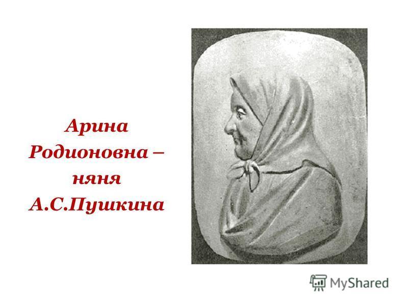 5 Арина Родионовна – няня А.С.Пушкина