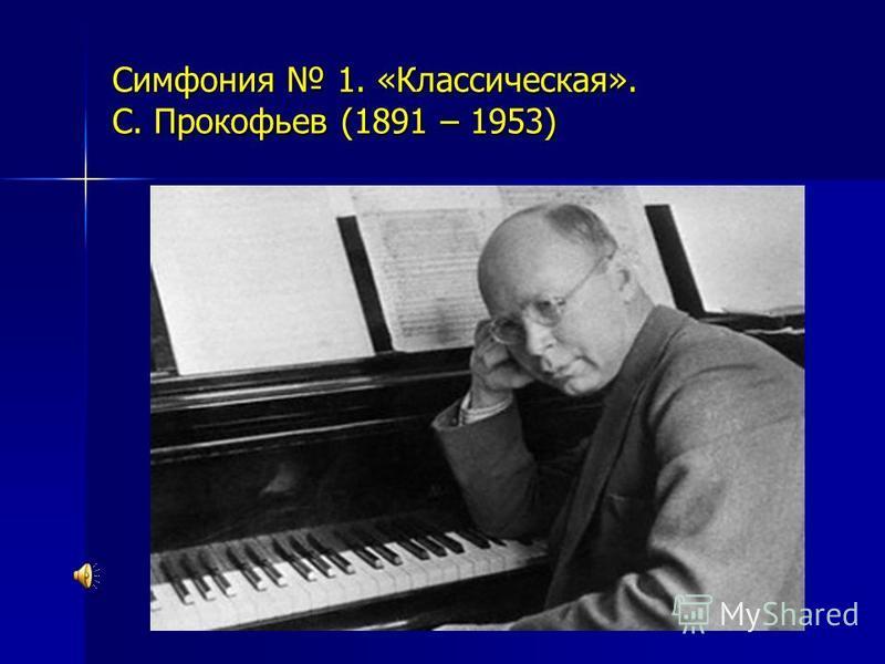 Симфония 1. «Классическая». С. Прокофьев (1891 – 1953)