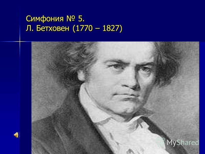 Симфония 5. Л. Бетховен (1770 – 1827)