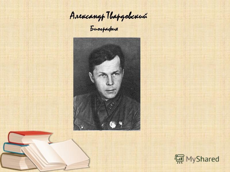 Александр Твардовский Биография