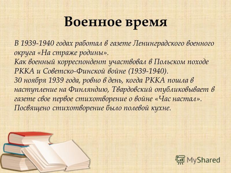 Военное время В 1939-1940 годах работал в газете Ленинградского военного округа «На страже родины». Как военный корреспондент участвовал в Польском походе РККА и Советско-Финской войне (1939-1940). 30 ноября 1939 года, ровно в день, когда РККА пошла
