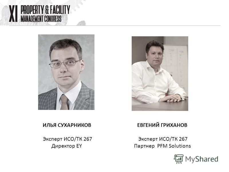 ИЛЬЯ СУХАРНИКОВ Эксперт ИСО/ТК 267 Директор EY ЕВГЕНИЙ ГРИХАНОВ Эксперт ИСО/ТК 267 Партнер PFM Solutions