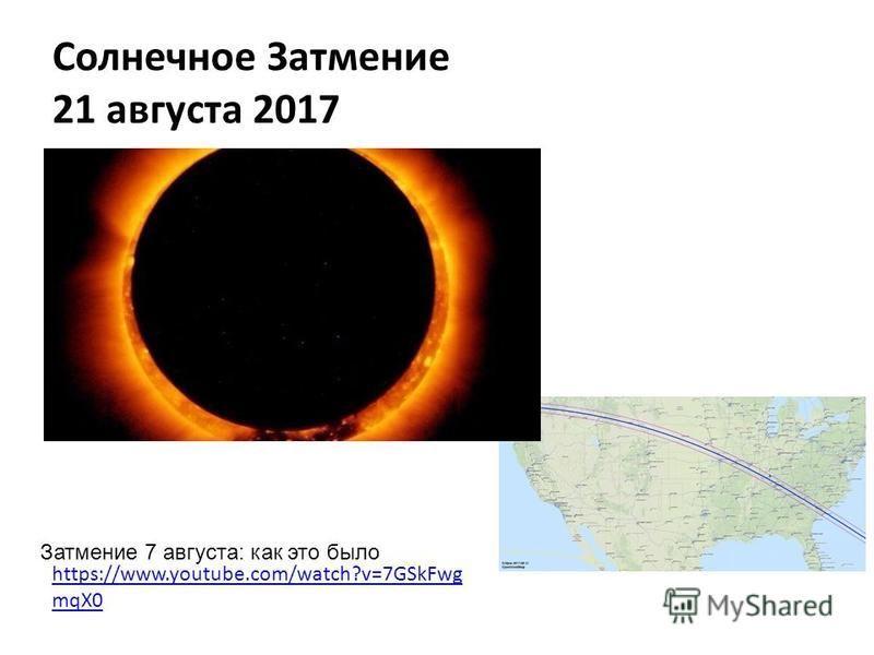 Солнечное Затмение 21 августа 2017 Затмение 7 августа: как это было https://www.youtube.com/watch?v=7GSkFwg mqX0