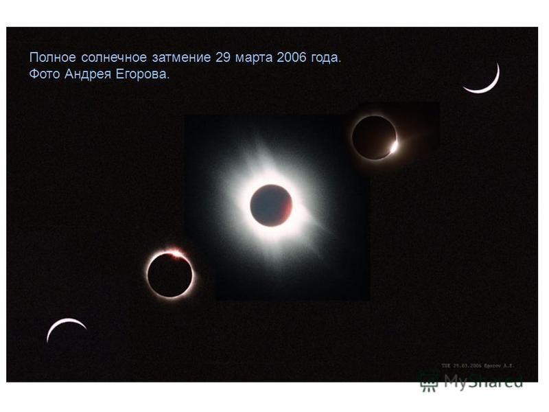 Полное солнечное затмение 29 марта 2006 года. Фото Андрея Егорова.