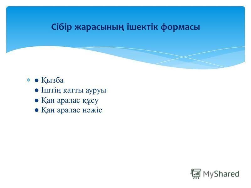 Қызба Іштің қатты ауруы Қан аралас құсу Қан аралас нәжіс Сібір жара сыны ң ішектік форматы