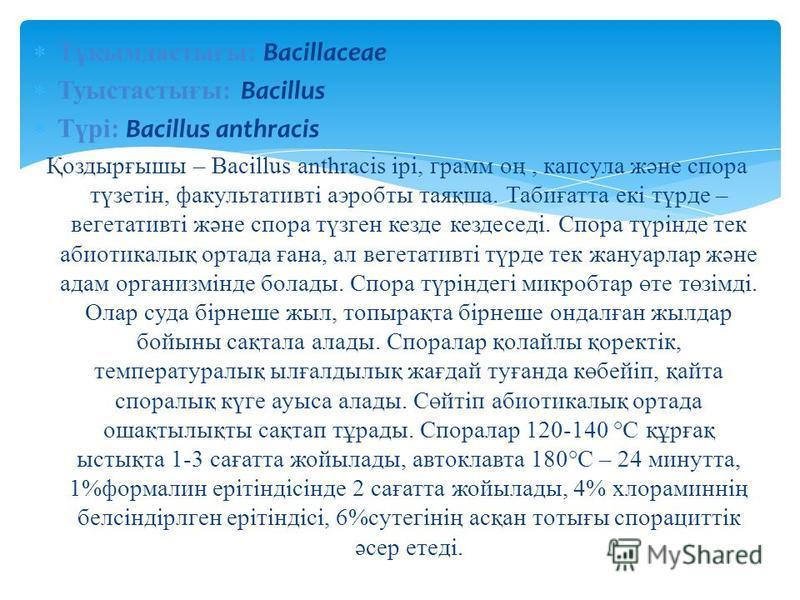 Тұқымдастығы: Bacillaceae Туыстастығы: Bacillus Түрі: Bacillus anthracis Қоздырғышы – Bacillus anthracis ірі, грамм оң, капсула және спора түзетін, факультативті аэроботы таяқша. Табиғатта екі түрде – вегетативті және спора түзген кезде кездеседі. Сп