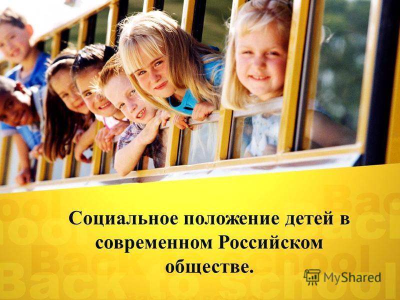 Социальное положение детей в современном Российском обществе.
