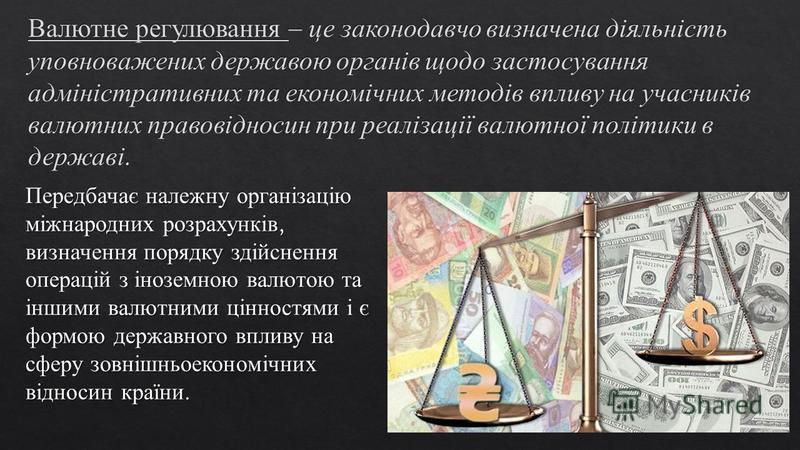 Передбачає належну організацію міжнародних розрахунків, визначення порядку здійснення операцій з іноземною валютою та іншими валютними цінностями і є формою державного впливу на сферу зовнішньоекономічних відносин країни.